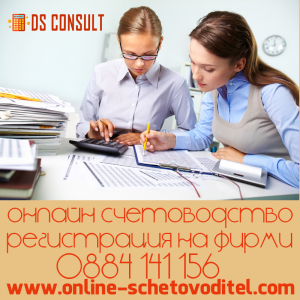 Онлайн Счетоводство и Регистрация на фирми в Пловдив и онлайн за цяла България на ниски цени